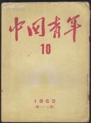 中国青年;(1953。10)