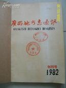 创刊号:广西地方志通讯(1983年1~3)