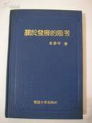 关于发展的思考(精装本 90年1版1印 仅300册)【有作家签字】