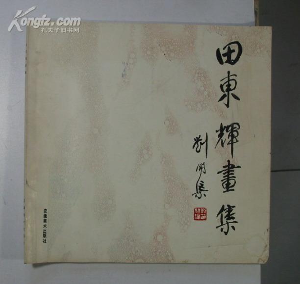 田东辉画集(1988年初版·12开本)