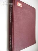 《中国文艺作品插图选集》精装画册,60年初版