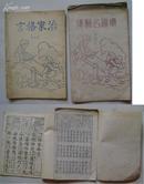 民国-绘图名贤集、治家格言2本-每页上图下字