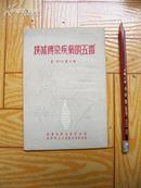 52年武汉初版本《扑灭传染疾病的五毒》  一版一印本