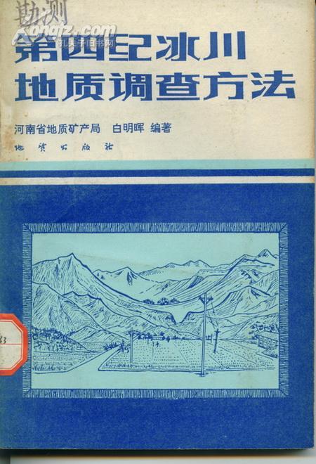 第四纪冰川地质调查方法    卖家包邮