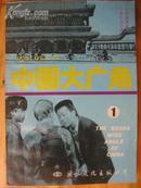 中国大广角(一,国际文化出版公司,89年11月一版一印)