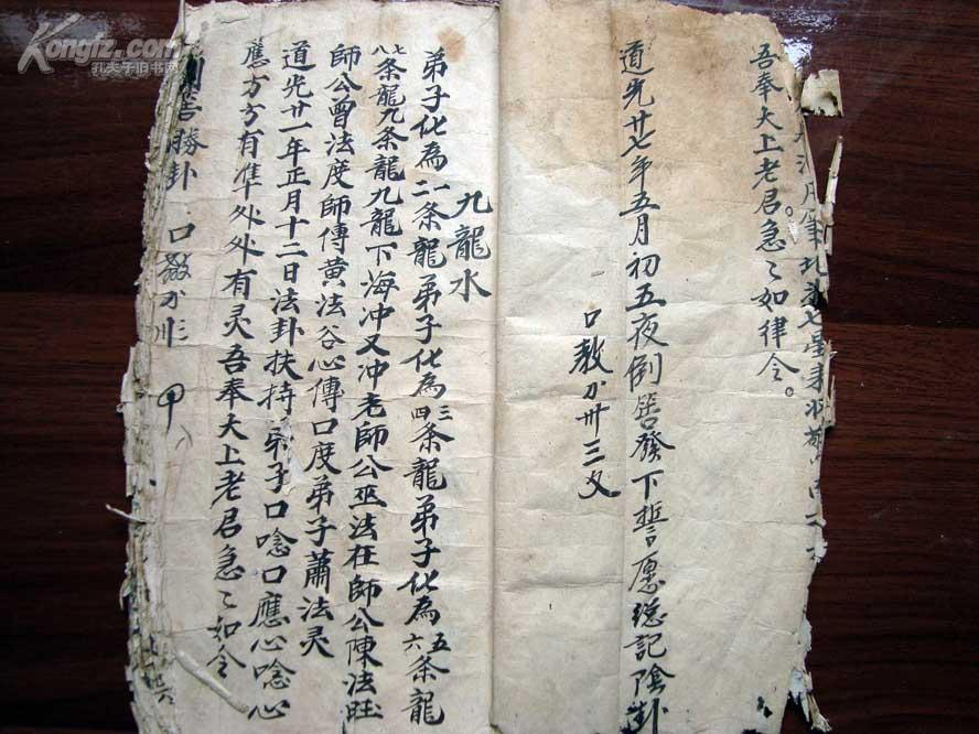 道光二十七年符咒写本《九龙水》