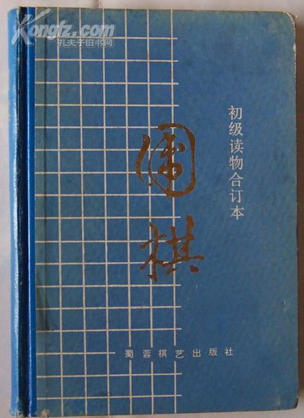围棋(初级读物合订本)