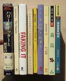 日文原版:哈利波特1:ハリ-·ポッタ-と贤者の石 2002年初版