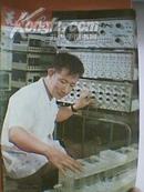 无线电(1975年1期)