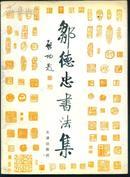 签名本:邹德忠书法集(封面启功题、内封沈鹏题)J359