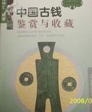 (上海书店)中国古钱鉴赏与收藏