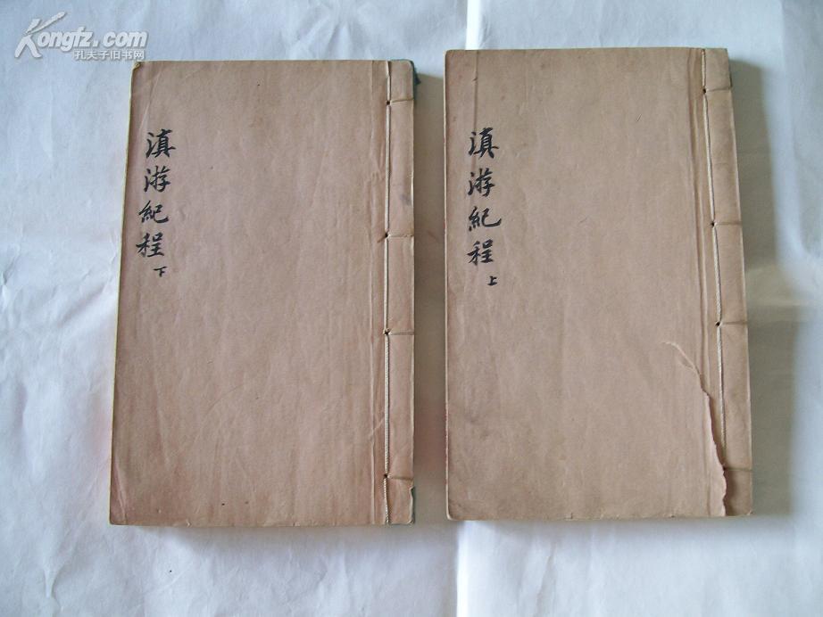 《滇游纪程》不分卷附《猛缅勘界纪程》上下二册光绪丙午(1906)稿本 (无印本)