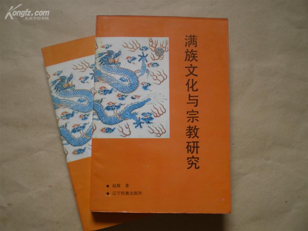 <<满族文化与宗教研究>>93年1版1印(印量极少,才480册)9品