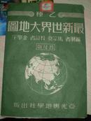 收藏佳品《乙种最新世界大地图》1950年出版、四边为红边带五角形、非常精美