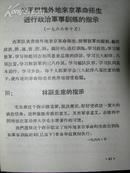 上海版白皮 毛主席文选  9.5品