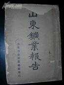 山东矿业报告    1930年 附总统遗嘱信笺一张