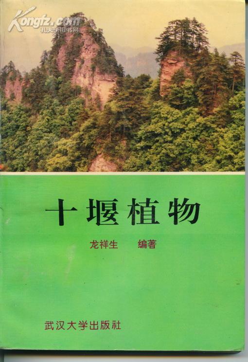 十堰植物   1500册   24页彩图   品好            ---- 【包邮-挂】