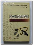 《汉字的应用与传播》 【一版一印 印量4000】