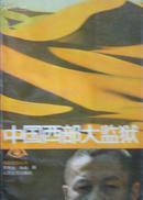 《中国西部大监狱》纪实文学丛书  (平邮包邮快递另付精品包装,值得信赖)