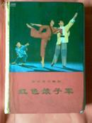 红色娘子军·革命现代舞剧