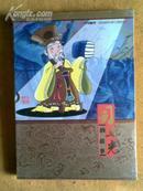司马光的故事(中国集邮珍藏册)16开精装全彩本