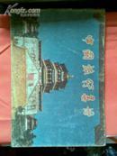 中国旅行画册(1956年中英文)