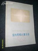 室内照明计算方法 1984.10一版一印