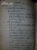 1949年笔记本   记载建国初中国经济发展计划和一些专家财政报告