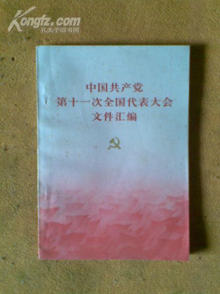 中国共产党第十一次全国代表文件汇编(内有图片)