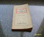 昭和17年版(1942年)/受验便览特选对译英语の谚及び谜
