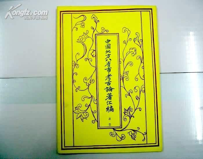 中国北方八省市考古论著汇编总目--正版全新