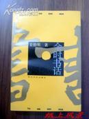 姜德明 签名本《余时书话 》(签名保真)10品
