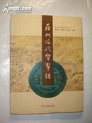 (上海古籍)苏州近代货币录