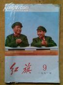 红旗1971年第9期总第240期(封面像毛主席和林彪)