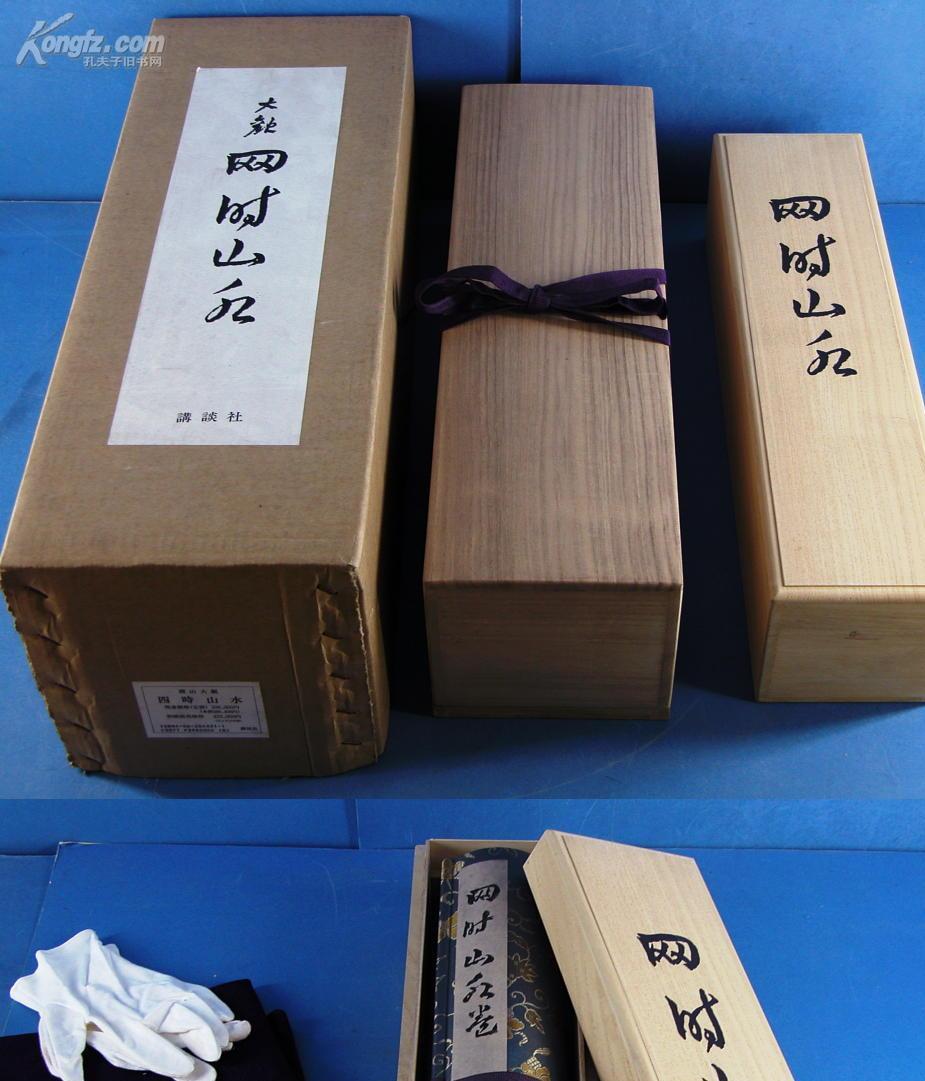 日本著名画家 横山大观 四时山水 豪华画卷!以丰富的色调表现自然界 豪华绚丽灿烂