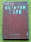 中华人民共和国分省精图(53年精装本)
