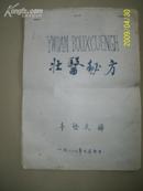 壮医秘方(手稿)
