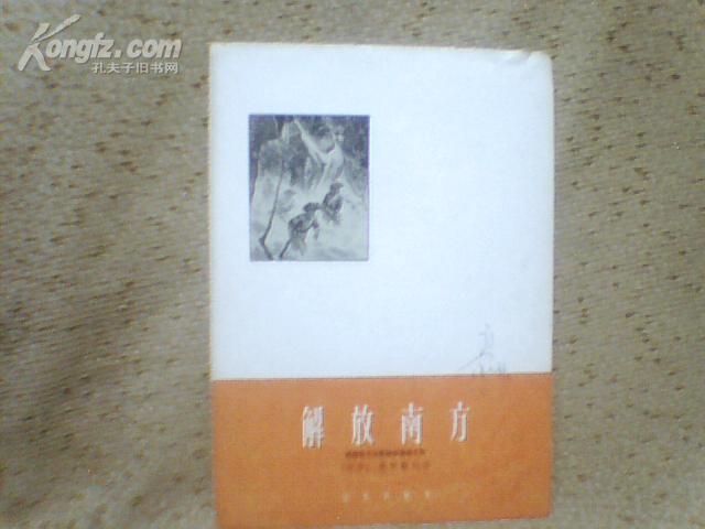 解放南方:越南南方民族解放阵线之歌  【16开  65年一版一印】