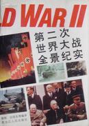 《第二次世界大战全景纪实》 (平邮包邮)