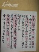 2001秋季《 上海敬华:古籍尺牍.名人墨迹 》拍卖