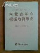 内蒙古革命根据地货币史 【附图】