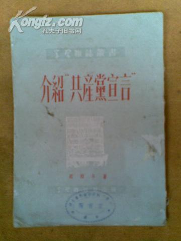 """介绍\""""共产党宣言\"""""""