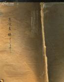 民国版云南散文总集:《滇文丛录》卷十三至卷十六【封面封底应为后补,无版权页及目录,内页有水渍】