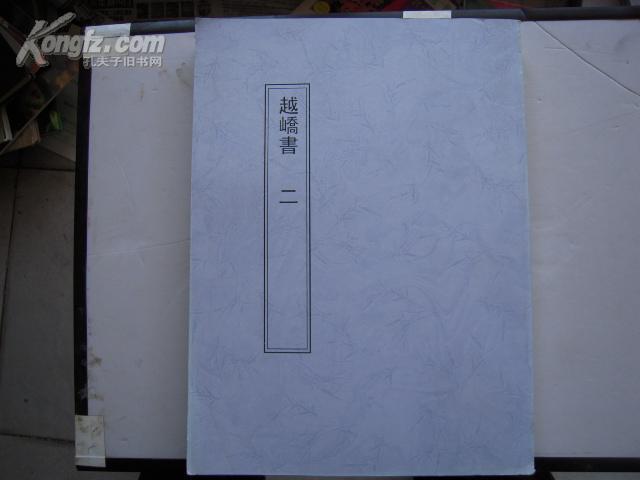 越峤书 二(影印本)