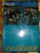 日出日落话香港 (1992年1版1印)