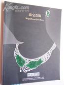 2007.12月《华辰:珠宝首饰 》共  1 公分厚
