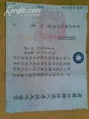 省县公职候选人考试及格证书