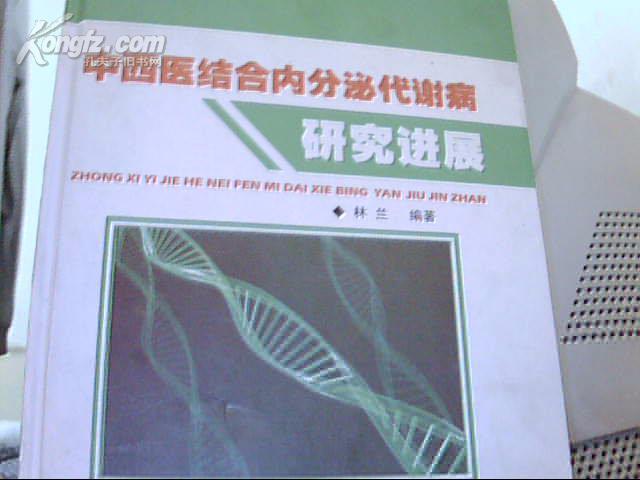 中西医结合内分泌代谢病研究进展(精装一版一印)