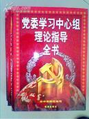 党委学习中心组理论指导全书( 上中下)册