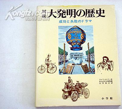 图说  大发明的历史 成功与失败之中  the history of the discoveries  日语 图多 255页